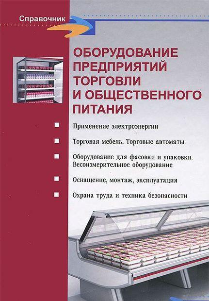 Оборудование предприятий торговли и общественного питания. Л. Шуляков