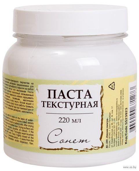"Паста текстурная ""Сонет"" (220 мл) — фото, картинка"