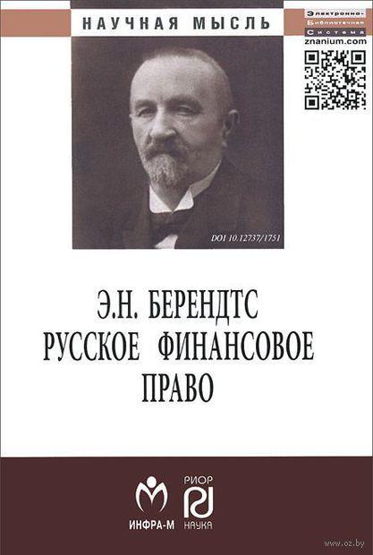 Русское финансовое право. Эдуард Берендтс