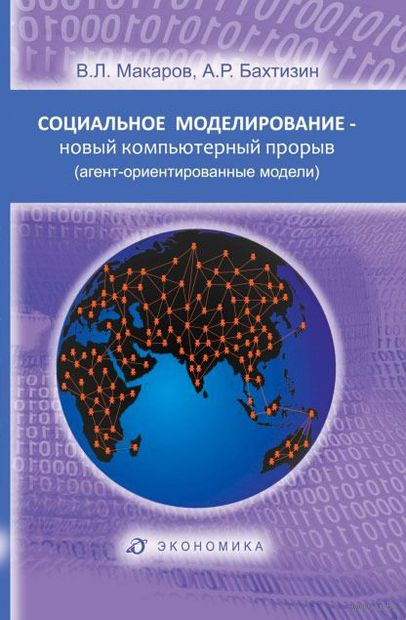 Социальное моделирование - новый компьютерный прорыв (агент-ориентированные модели). Альберт Бахтизин, Валерий Макаров