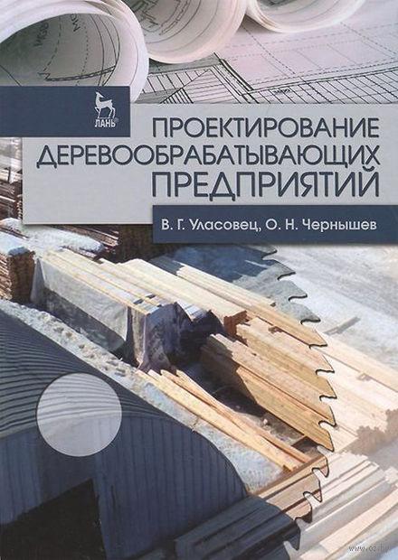 Проектирование деревообрабатывающих предприятий. Олег Чернышев, Вадим Уласовец
