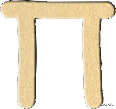 "Заготовка деревянная ""Русский алфавит. Буква П"" (74х70 мм)"