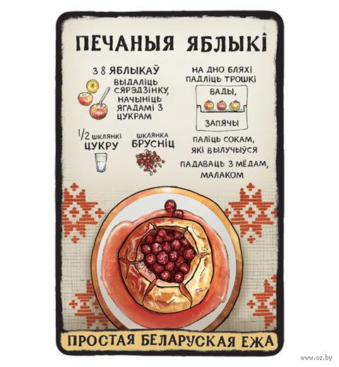"""Магнит сувенирный """"Простая Беларуская ежа. Печаныя яблыкі"""" (арт. 1606)"""