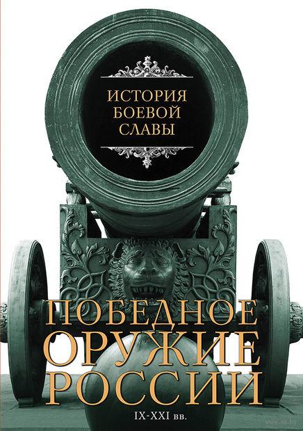 Победное оружие России. IX - XXI вв.. Давид Шарковский