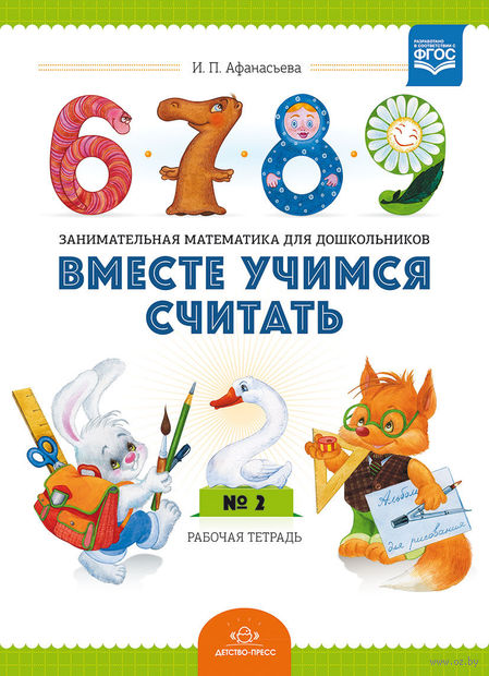 Вместе учимся считать. Рабочая тетрадь №2. Ирина Афанасьева