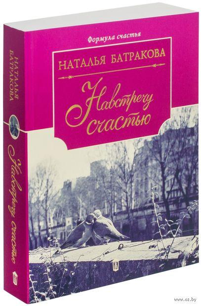 Площадь согласия. Навстречу счастью. В 2х книгах - книга вторая (м). Наталья Батракова