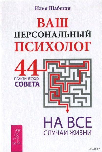 Ваш персональный психолог. Илья Шабшин
