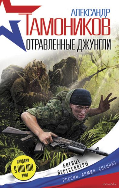 Отравленные джунгли. Александр Тамоников