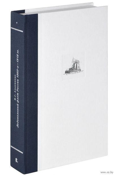 Ледокольный флот России. 1860-е-1918 гг.. Владимир Андриенко