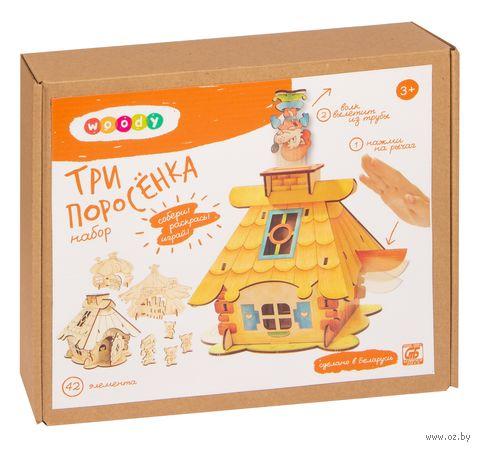 """Сборная деревянная игрушка """"Три поросенка"""""""
