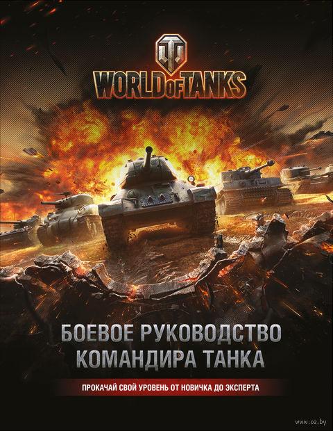 World of Tanks. Боевое руководство командира танка. Том Хэтфилд