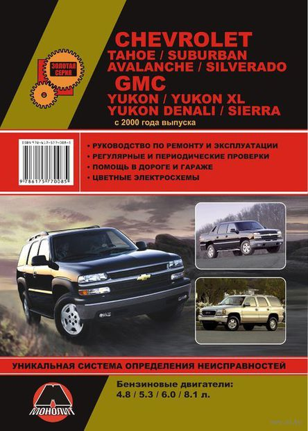Chevrolet (Tahoe / Suburban Avalanche/ Silverado), GMC (Yukon / Yukon XL / Yukon Denali / Sierra) c 2000 г. — фото, картинка