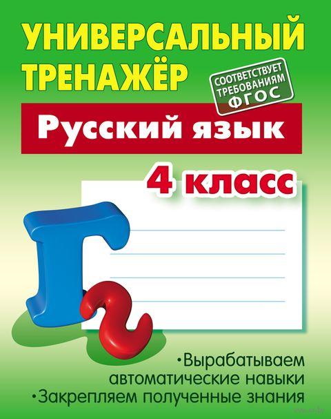 Русский язык. 4 класс. Универсальный тренажер. Татьяна Радевич