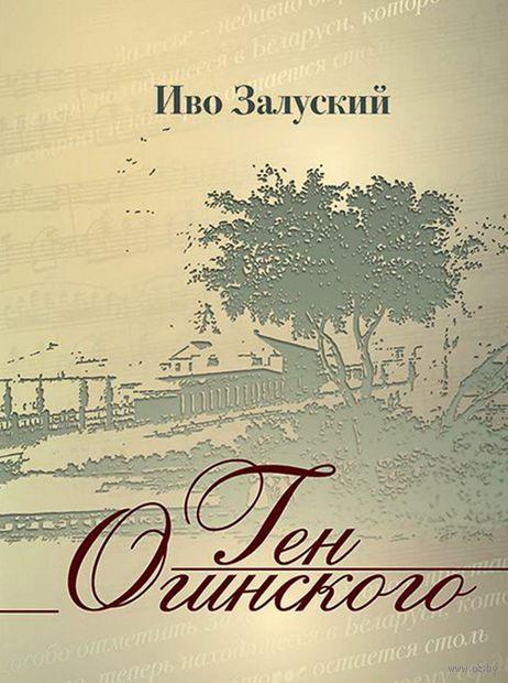 Ген Огинского — фото, картинка