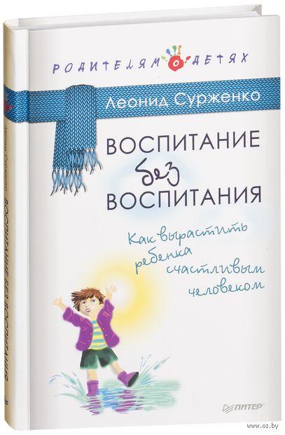 Воспитание без воспитания. Как вырастить ребенка счастливым человеком — фото, картинка
