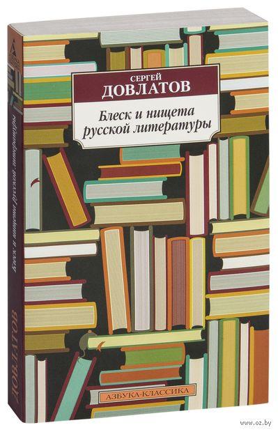 Блеск и нищета русской литературы — фото, картинка