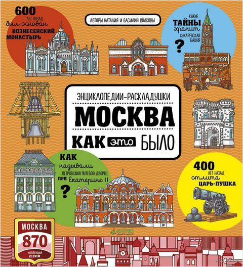 Москва. Как это было — фото, картинка