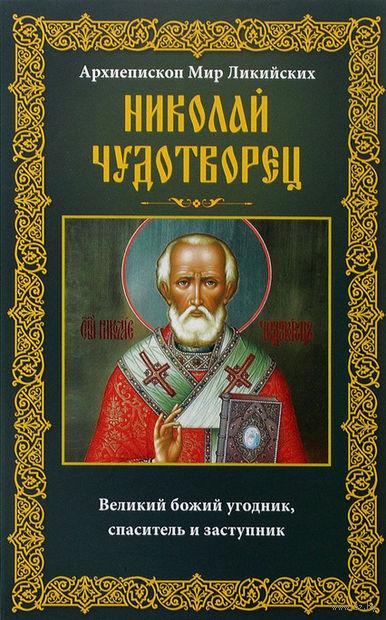 Николай Чудотворец. Архиепископ Мир Ликийских — фото, картинка