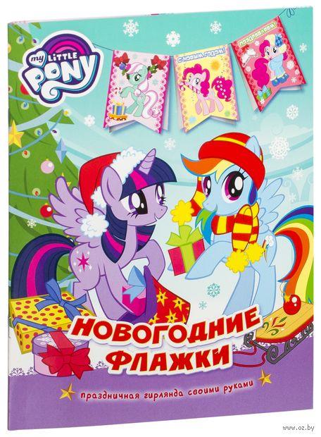 Мой маленький пони. Новогодние флажки — фото, картинка