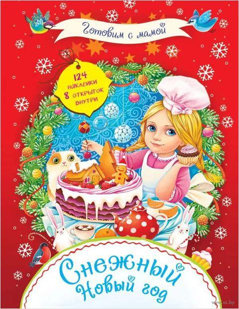 Снежный Новый год (+ 124 наклейки и 8 открыток) — фото, картинка