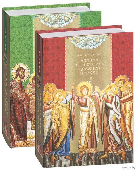 Лекции по истории древней Церкви. 4 тома (в двух книгах) — фото, картинка