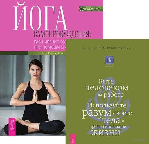 Йога самопробуждения. Быть человеком на работе (комплект из 2-х книг) — фото, картинка