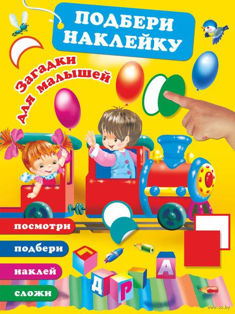 Загадки для малышей — фото, картинка