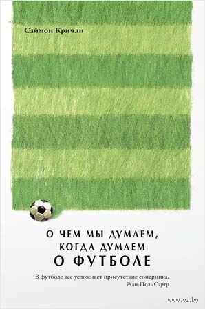 О чем мы думаем, когда думаем о футболе — фото, картинка