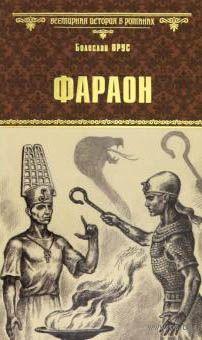 Фараон — фото, картинка