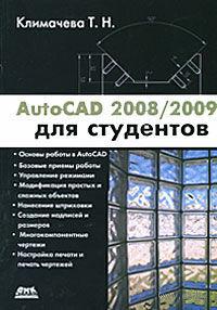 AutoCAD 2008/2009 для студентов. Татьяна Климачева