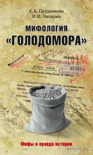 "Мифология ""голодомора"". Елена Прудникова, Иван Чигирин"
