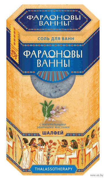 """Соль для ванн """"Фараоновы ванны"""" Thalassotherapy с маслом шалфея (500 г)"""