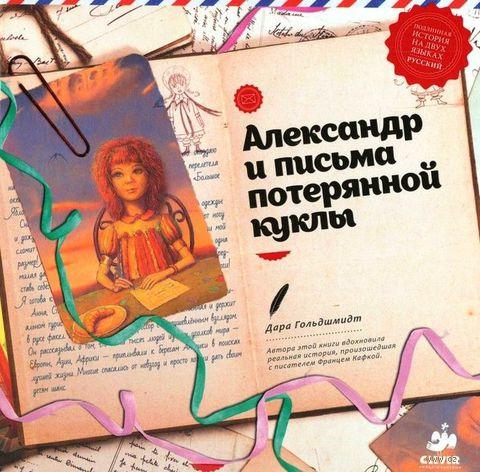 Александр и письма потерянной куклы. Дара Гольдшмидт