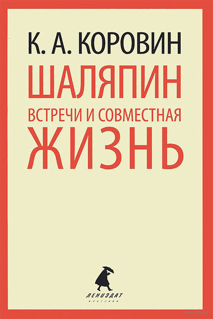 Шаляпин. Встречи и совместная жизнь (м). Константин Коровин