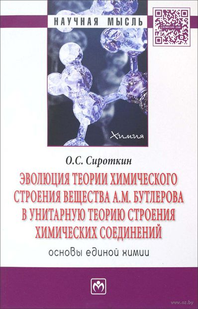 Эволюция теории химического строения вещества А.М. Бутлерова в унитарную теорию строения. О. Сироткин