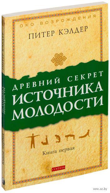 Древний секрет источника молодости. Книга 1 — фото, картинка