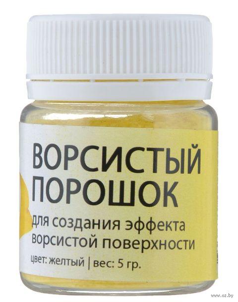 Ворсистый порошок для керамической флористики (желтый; 5 г)