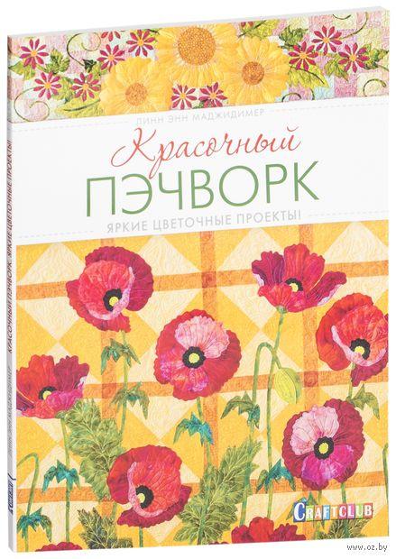 Красочный пэчворк. Яркие цветочные проекты! — фото, картинка