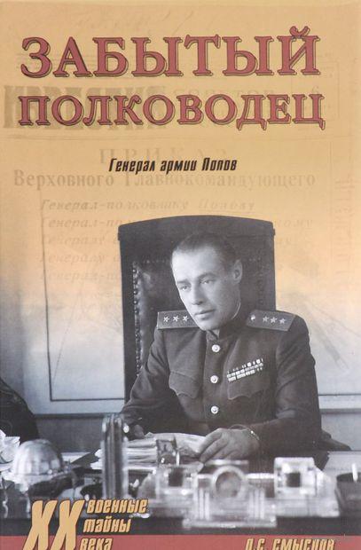Забытый полководец. Генерал армии Попов. Олег Смыслов