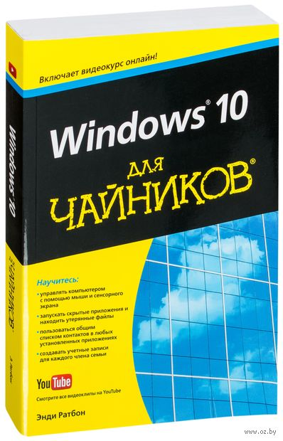 Windows 10 для чайников (+ видеокурс). Энди Ратбон