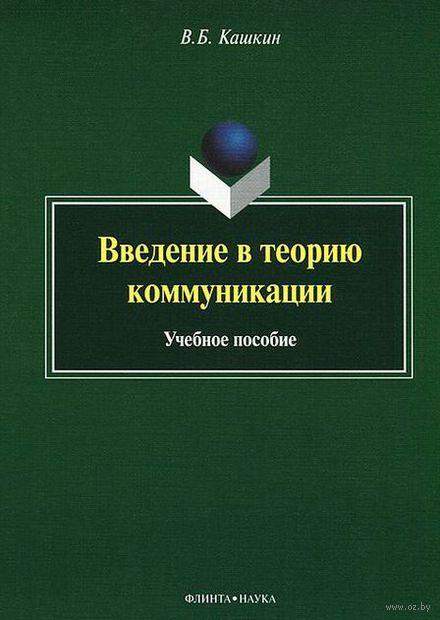 Введение в теорию коммуникации. Вячеслав Кашкин