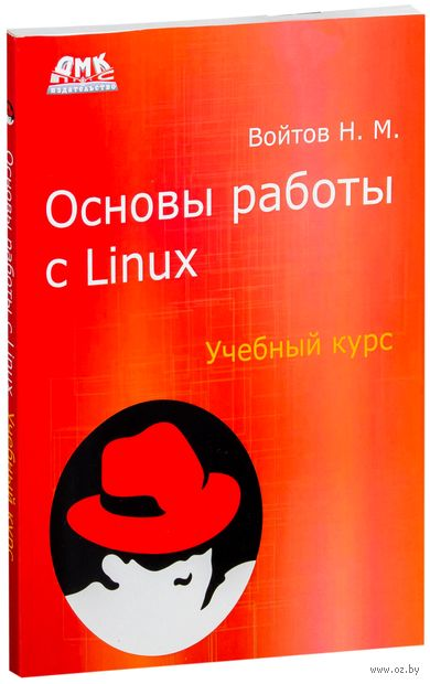 Основы работы с Linux. Никита Войтов