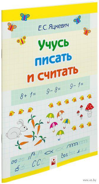 Учусь писать и считать. Е. Яцкевич