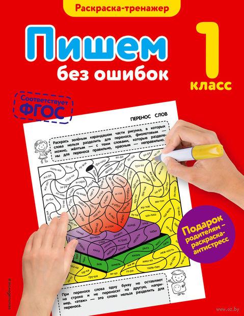 Пишем без ошибок. 1-й класс. Елена Польяновская
