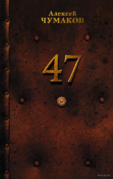 47 — фото, картинка