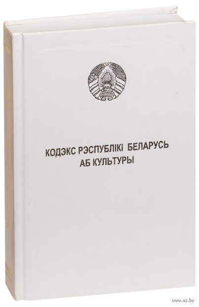 Кодекс Республики Беларусь о культуре — фото, картинка