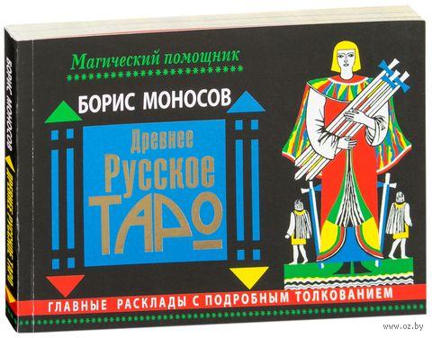 Древнее русское таро. Главные расклады с подробным толкованием — фото, картинка