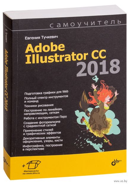 Самоучитель Adobe Illustrator CC 2018 — фото, картинка