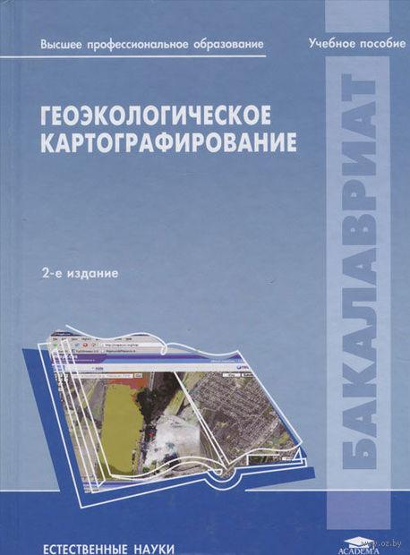 Геоэкологическое картографирование. Борис Кочуров, Диана Шишкина, Ангелина Антипова