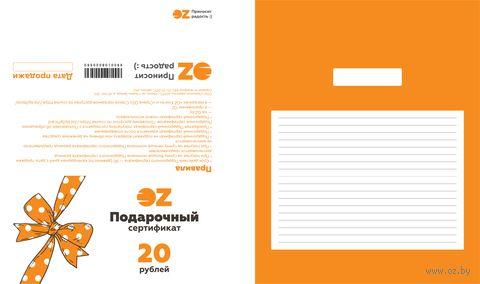 """Подарочный сертификат на сумму 20 рублей """"Для коллеги"""" — фото, картинка"""